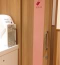 モラージュ柏(1F シューラルー隣)の授乳室・オムツ替え台情報