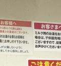 イオン西大和店(2F)の授乳室・オムツ替え台情報