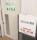 オーケー西葛西店(1F)のオムツ替え台情報