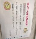 ふじみ野市立 大井図書館(1F)の授乳室・オムツ替え台情報