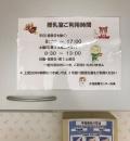 東邦大学医療センター大森病院 一号館(1F)の授乳室・オムツ替え台情報