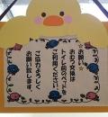 十条台児童館の授乳室・オムツ替え台情報