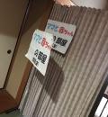 一畑山薬師寺 岡崎本堂(2F)の授乳室・オムツ替え台情報