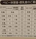 R.L 玉川高島屋店(南館11階)の授乳室・オムツ替え台情報