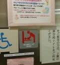 船橋市中央図書館のオムツ替え台情報