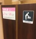 MIDORI松本(4F)の授乳室・オムツ替え台情報