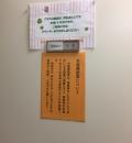 港区立赤坂図書館(3F)の授乳室・オムツ替え台情報