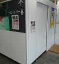 東京競馬場(2F ベビー・チャイルドルーム ウエスト)の授乳室・オムツ替え台情報