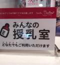 スタジオアリス 落合南長崎店(2F)の授乳室情報