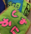 文京区立千石図書館(1F)のオムツ替え台情報