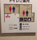 サンマルクカフェ ニトリ守口大日店(1F)のオムツ替え台情報