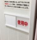 西松屋 安城小堤店(1F)の授乳室・オムツ替え台情報