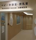 そごう横浜店(8階こども服フロア(OlOlの8階から連絡通路有り))の授乳室・オムツ替え台情報
