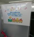 京都信用金庫桂川支店の授乳室情報