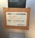 住吉公園(中原平和公園)のオムツ替え台情報