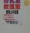 狭山市立智光山公園こども動物園の授乳室・オムツ替え台情報