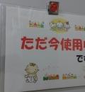 東京ウィメンズプラザの授乳室情報