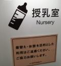 秋葉原ラジオ会館(2F)の授乳室情報