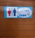 ふれあい動物園トイレのオムツ替え台情報