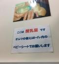 石神井公園区民交流センターの授乳室・オムツ替え台情報