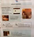 ららぽーとEXPO CITY フードコート内mamaro(3F)の授乳室・オムツ替え台情報