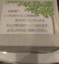 高倉町珈琲 狭山店(1F)のオムツ替え台情報