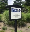 松本城公園の授乳室・オムツ替え台情報