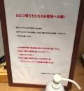 ザ プレイス コウベ(1F)の授乳室・オムツ替え台情報