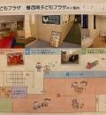 西南学院百年館(松緑館)西南子供プラザ(2F)の授乳室情報
