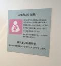 道の駅 伊達の郷りょうぜん(1F)の授乳室・オムツ替え台情報