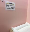 東京あそびマーレ(1F)の授乳室・オムツ替え台情報