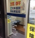 日本調剤 西船橋薬局(1F)の授乳室情報