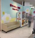 ゆめタウン呉(3F)の授乳室・オムツ替え台情報