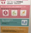成田空港第3ターミナル(2F 国内線出発ゲートラウンジ(サテライト))の授乳室・オムツ替え台情報