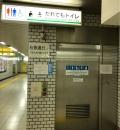 千石駅 改札外 多機能トイレ(B1)のオムツ替え台情報