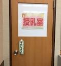 コノミヤ ハローフーヅ滝ノ水店(1F)の授乳室・オムツ替え台情報