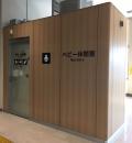 郡山駅(2F 新幹線改札内)の授乳室・オムツ替え台情報