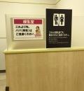 イオン挟間店(2F)の授乳室・オムツ替え台情報