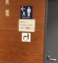 東図書館の授乳室情報