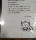 大阪科学技術館(8F)の授乳室情報