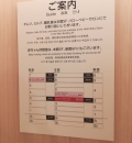 日本橋高島屋4階(4F)の授乳室・オムツ替え台情報