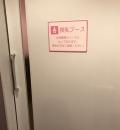 イオンモールつくば(2階 コンファーム・イルズ裏)の授乳室・オムツ替え台情報