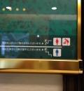 教文館(6F〜7Fの階段の途中)のオムツ替え台情報
