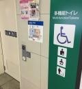 高田馬場駅(地下1階)(東西線改札付近 多目的トイレ)のオムツ替え台情報