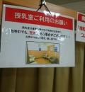 赤ちゃん本舗 福岡マリナタウン店(2F)の授乳室・オムツ替え台情報