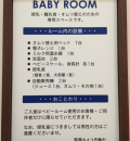 西宮阪急(4階)の授乳室・オムツ替え台情報