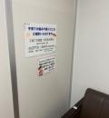 目黒区役所(1F)の授乳室情報