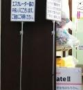 びっくりドンキー イオンレイクタウンmori店(3F)