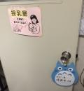 四條畷市役所東別館(1F)の授乳室・オムツ替え台情報