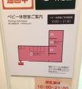 ららぽーと横浜(3F)の授乳室・オムツ替え台情報